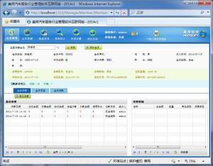 美萍汽车服务互联网版