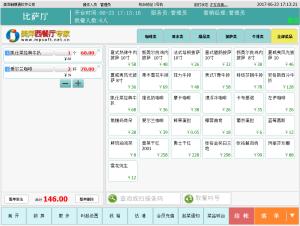美萍西餐厅专家管理软件